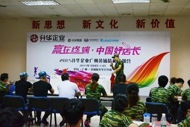 Williamton Ceramics Guangzhou Huangpu Elite Training