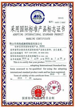 Williamton adopts international standard product mark certificate-porcelain tiles