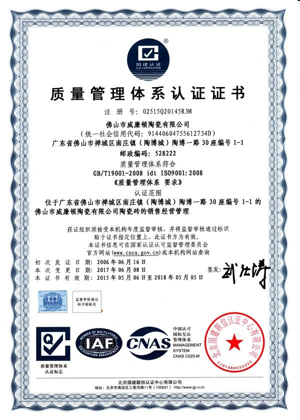 Williamton ISO9001 Quality Management System Certificate