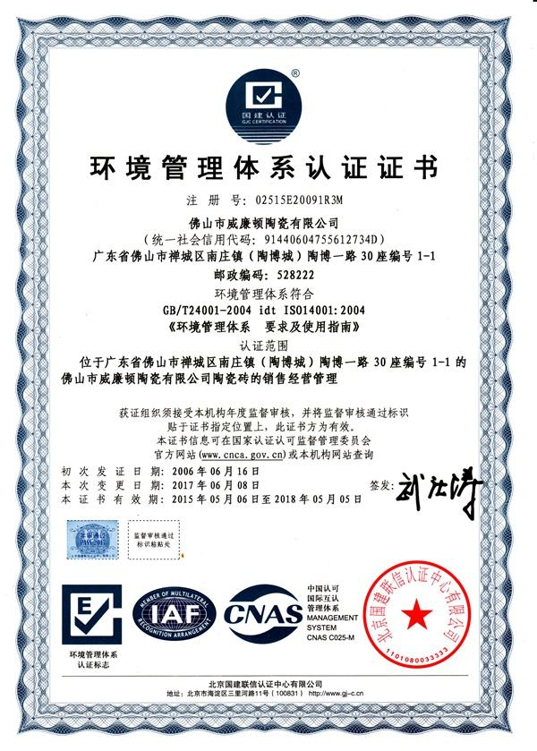 Williamton ISO14001 Environmental Management System Certificate