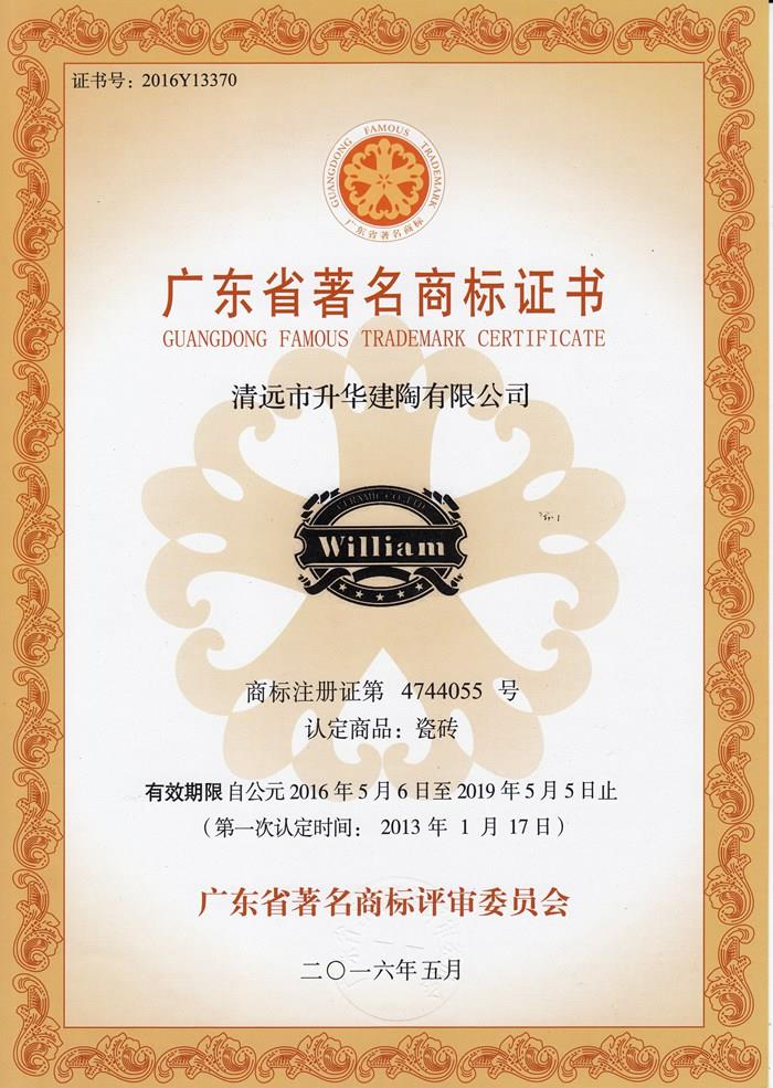 Williamton Guangdong Famous Trademark Certificate