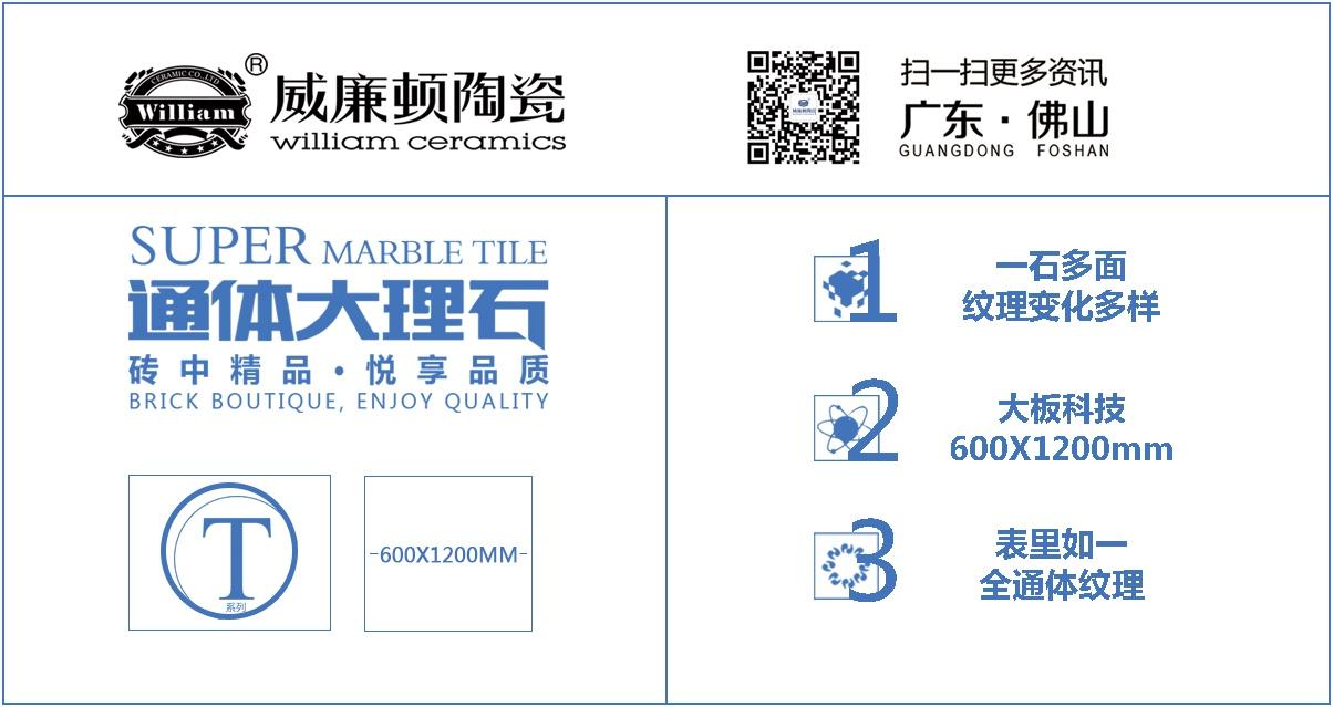 600×1200 whole body marble tiles系列优点简图