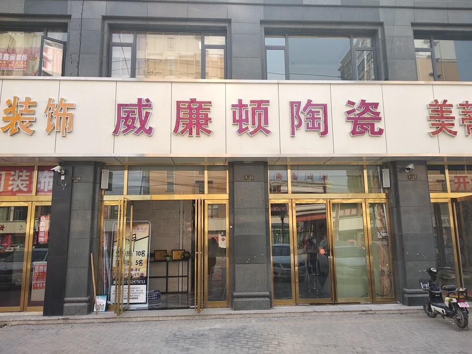 Williamtown Shangqiu Store