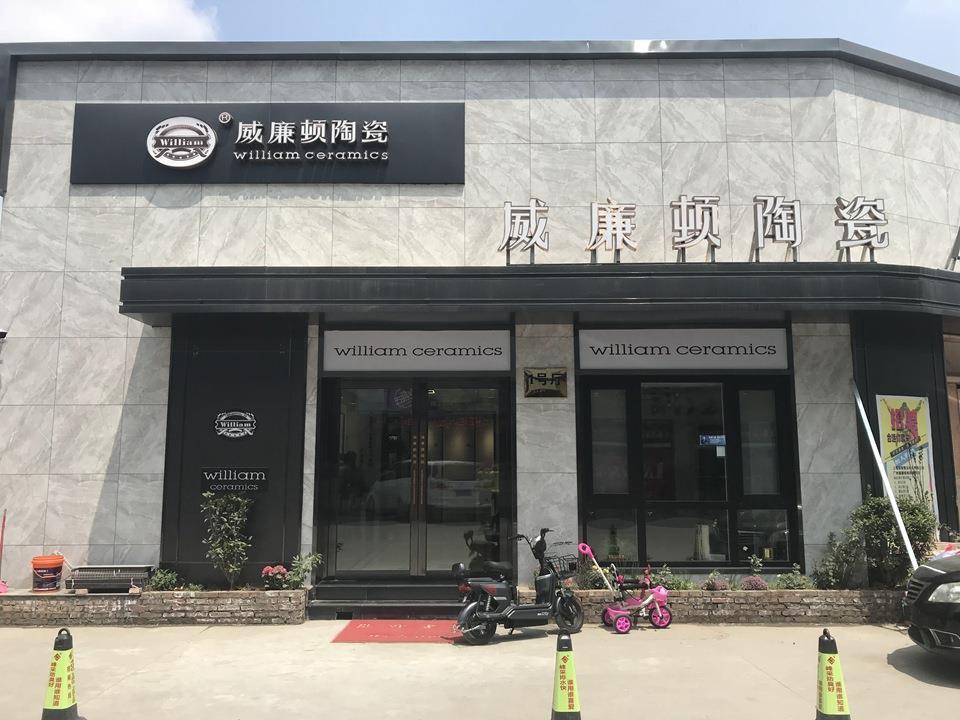 Williamtown Xuzhou Store