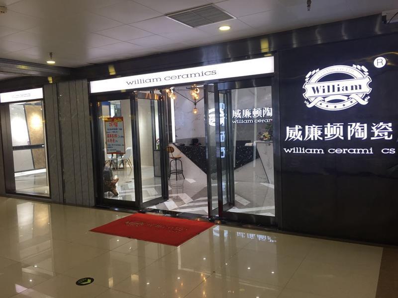 Williamtown Zhengzhou Phoenix City Store