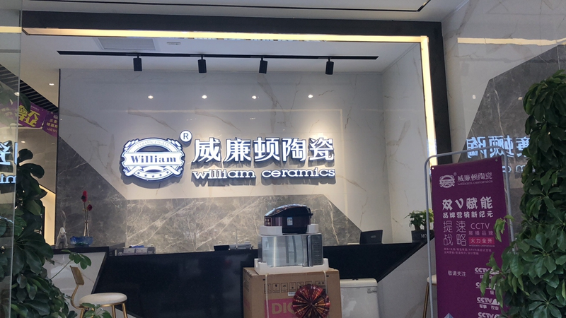 Williamtown Baoding Store